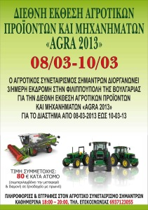 AgrotikosSimantron_Boulgaria