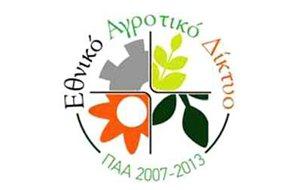 ethniko_agrotiko_diktio